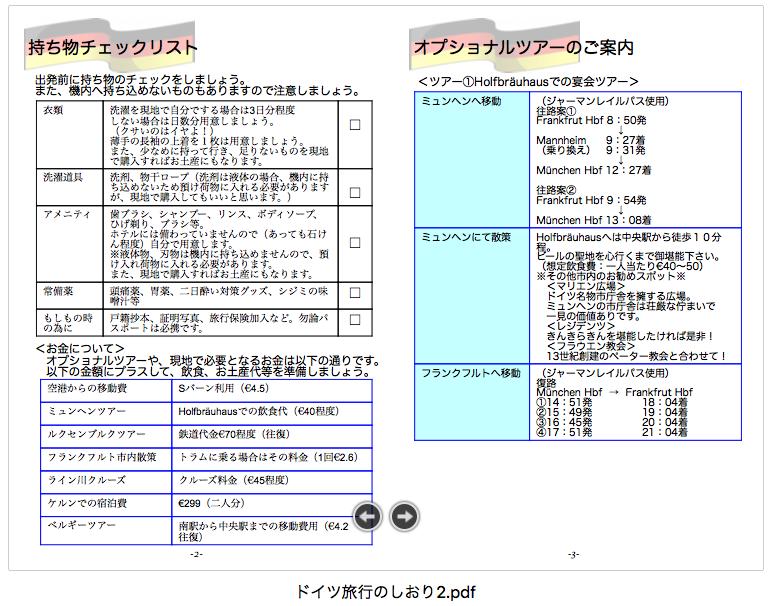 しおり2015