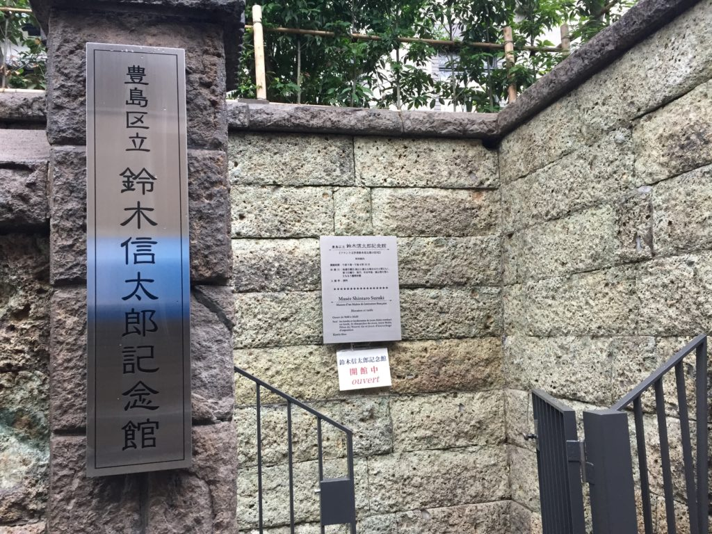 鈴木信太朗記念館