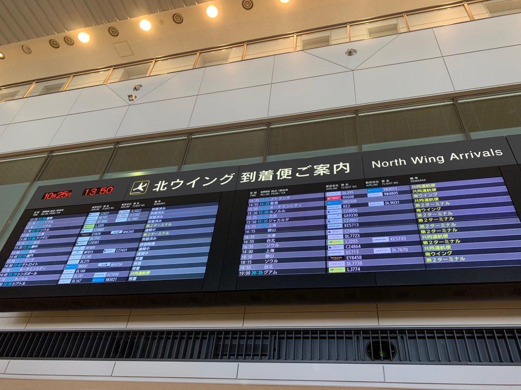成田到着掲示板